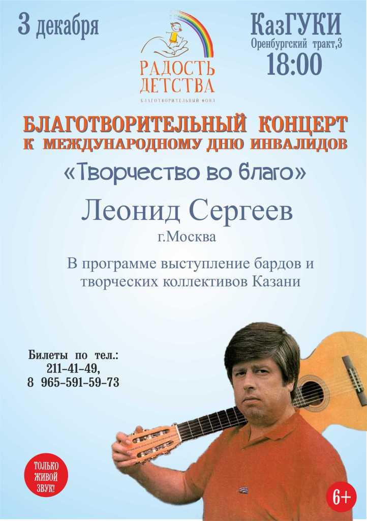 Афиша Л. Сергеев 03.12.2014