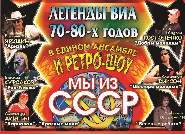 Буклет мы из СССР (1)-1