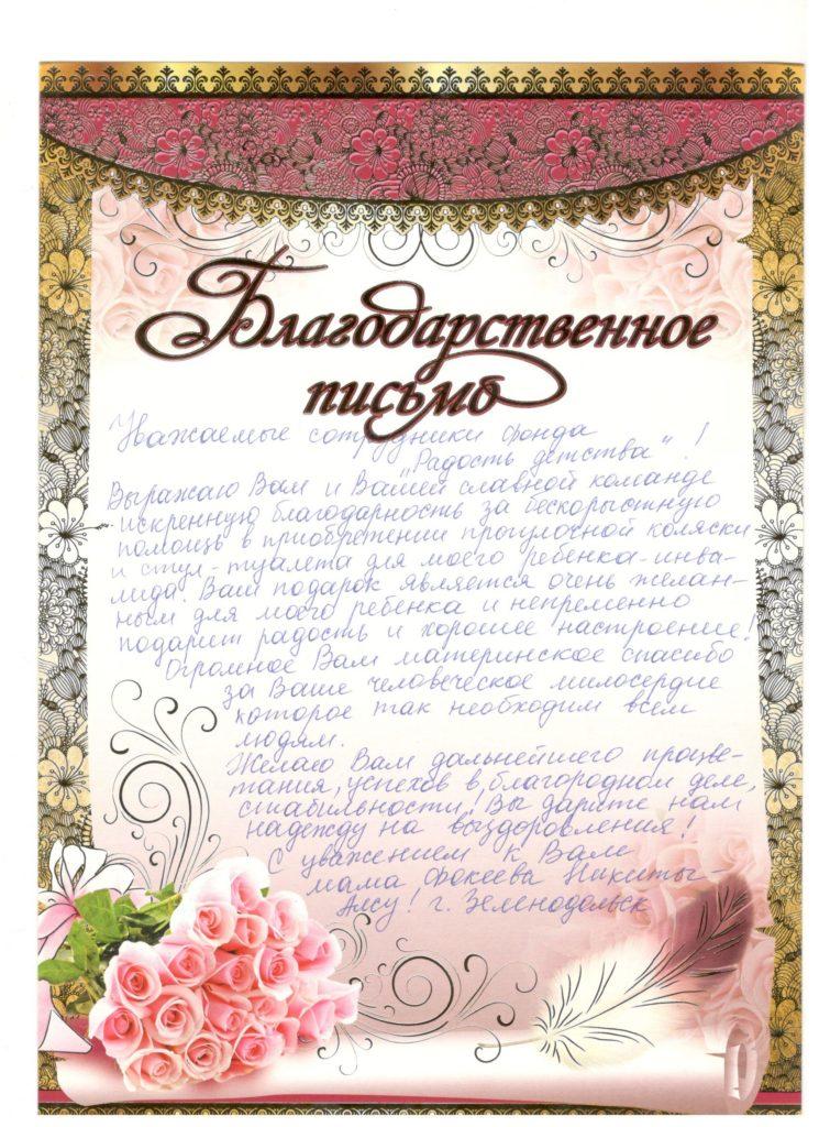 fokeev-nikita-blagodarstvennoe