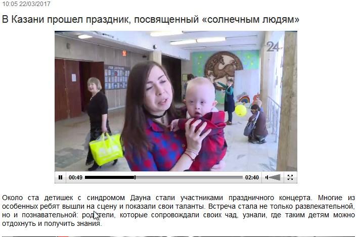 Эфир-24 В Казани прошел праздник, посвященный «солнечным людям» - Mozilla Firefox