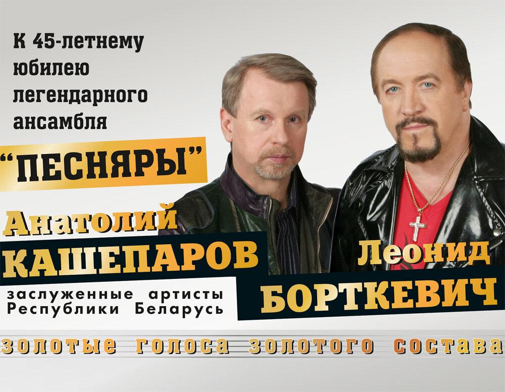 A1_Pesnyary_Plakat