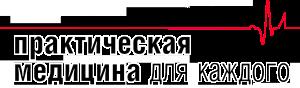 Логотип ПРАКТИЧЕСКАЯ МЕДИЦИНА копия