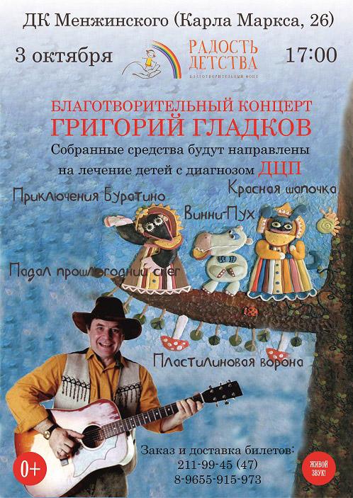 smallАфиша Гладков 03.10.2014