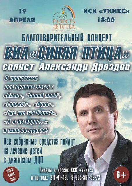 smallАфиша Синяя птица 19.04.2015