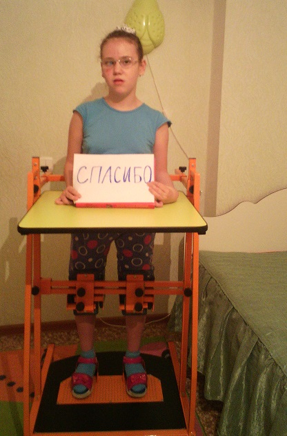 smallСайфуллина Фарида фото с вертикализатором