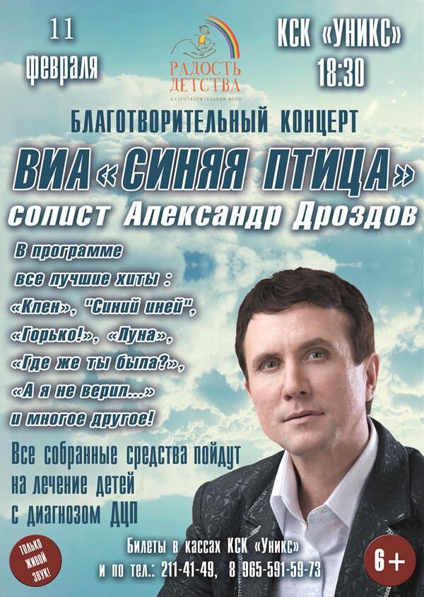 smallафиша Синяя птица 11.02.2014